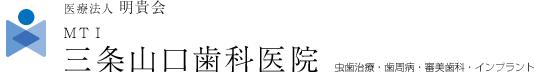 医療法人明貴会三条山口歯科医院|河原町・中京区の歯科医院・歯科・歯医者・インプラント