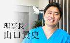 ○○医院 院長 山田太郎